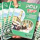 """Die kostenlose Broschüre """"PoliTipp – Sicherheit für Seniorinnen und Senioren """" listet Ratschläge für richtiges Verhalten auf."""