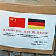 Als Zeichen der internationalen Zusammenarbeit im Kampf gegen das Corona-Virus hat die Stadt 3000 Schutzmasken aus China geschenkt bekommen.